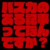 有料フォントもタダで利用できるお絵描きツール「メディバンペイント」キルラキルごっこも