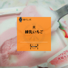 【爽】新作の「練乳いちご」、おいしくないわけがない味
