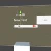 MRTK2でuGUI入力とシステムキーボード呼び出し【Hololens1】