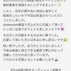 マジ?元SKE48柴田阿弥さんに似ているstu48 66番高校進学のため活動辞退