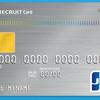 リクルートカードはあとから分割できるの?1、2%還元のカードを節約に使える?おすすめなのか?