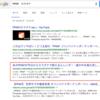 ピコ太郎(PPAP)恐るべし…前回の記事がGoogle検索で…!!始めたばかりのブログがあっという間に100PV超えました