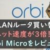 無線LANの速度が3倍に!NETGEAR「Orbi Micro」をレビュー!