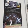 イチロー報道写真展~背番号51の勇姿~に行ってきたのでレビュー 神戸umieのイベント