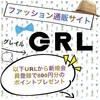 GRL 新規登録で 800pt 特典ゲット