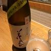花の香、菊花  純米吟醸生原酒の味。