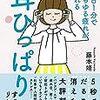 【雑談】【読書】日本国憲法 知っているつもり?分かっているつもり?
