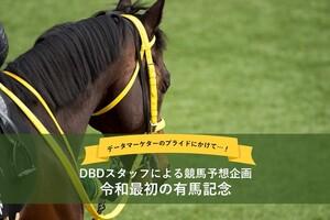 競馬素人vs競馬玄人!?DBDスタッフによる令和元年有馬記念の真剣予想企画!!