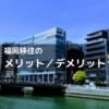 東京出身の僕が福岡へ移住してから1年経って感じるメリット・デメリット