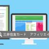 【ブログ】三井住友カード(NL)はどこでアフィリエイト出来る?