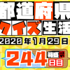 【都道府県クイズ】第244回(問題&解説)2020年1月29日