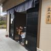 京都の日帰り温泉!嵐山温泉「風風の湯(ふふのゆ)」へ行ってきました。