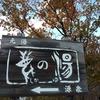 那須湯本温泉 鹿の湯 清水屋