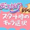 【ディスガイアRPG】最初に選べるキャラ一覧!!【サービスイン】