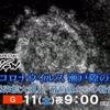 3月14日.東京でじわじわと感染者が増え始めていた.「オーバーシュートが起こりうる」「感染爆発の重大局面」3月下旬,怖れていた欧米などからの第二波による感染拡大が現実のものになろうとしていました.分析では,第一波の震源地中国武漢からの感染者は11人.これに第二波が加わったことで,海外からの感染者が200人以上に.「流行が制御できない可能性が非常に高いと判断して,緊急事態宣言,法に基づく緊急事態宣言をするということを提言」NHKスペシャル 感染拡大阻止最前線からの報告2