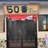 長崎県西海市大島町 ちゃんぽん 50番
