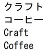 クラフトコーヒー/Craft Coffee