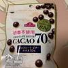 イオン:砂糖不使用カカオ70/.糖質30%オフ チョコレート(ミルク・ビター)/オーガニック&フェアトレード ダークチョコレート オレンジ/キューブチョコ(チーズケーキ味キャラメル風味ビスケット入り・モンブラン味 クランチビスケット入り)