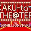KAKU-tail THE@TER for 765MILLIONSTARS!!感想ぜんぶ書くかもしれない2nd night