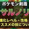 【ポケモン剣盾】サルノリ進化先・性格・技・夢特性