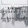 【告知】3/4東京「ミニマリスト×ファッション」トークイベントに登壇します!