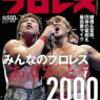 AEWとDDTが世界を変える?竹下幸之介の決意とCIMAの暗躍と高木三四郎の頭脳が新日本プロレスへの逆襲のカギだ!