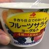 最近のお気に入り♪ 『フルーツサラダヨーグルト』