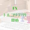 【FX】トルコリラ/円でスワップ投資を開始。資産が勝手に増えるのを待ちます