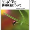 技術書典4で「ソフトウェアエンジニアの情報収集について」という本を刊行します!