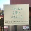小杉武久 音楽のピクニック@芦屋市立美術館