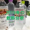 2019年の飲料分析