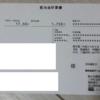 ゲームカード・ジョイコホールディングス(6249)より配当金の案内が届きました