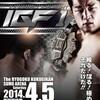"""本日、IGFの格闘技中心大会。日本MMAの""""頂点""""か""""番外""""か。"""