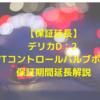 【保証延長】デリカD:2  CVTコントロールバルブボデーの保証期間延長 解説