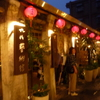 台湾2011*台北~九份
