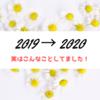 2019年の振り返りと2020年の目標。今年はブログに力入れる!