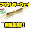 【レイドジャパン】マグナムサイズのサイト専用ワーム「マグナムツーウェイ」に新色追加!