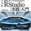 『RユーザのためのRStudio[実践]入門』の改訂2版が出ます。