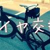 リーダーバイク タイヤ交換