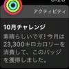 Apple Watch 2020年10月チャレンジ達成
