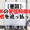 【悪質】NHKの受信料徴収業者を追っ払った