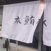 「吟醸 くらうど」(夷川室町)の「本鮪彩り重」ランチ・・・これはお得すぎる!!