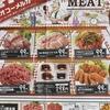 デザイン イラスト 精肉コーナー ショーケース ヤオコー 5月26日号