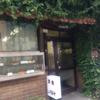 親友に会ってきました@Tokyo!漫画『孤独のグルメ2』掲載の洋食店と『怖い絵展』
