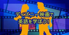 ディズニー映画で英語を学ぶ おすすめ作品