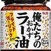 ご飯と合う「かけるだけ」の人気瓶詰商品7選!