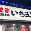 新宿『餃子製造販売店 いち五郎』(居酒屋8軒目)(餃子4軒目)