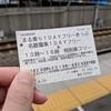 【知多半島ぶらり旅】名鉄乗り鉄の旅