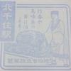 常磐線(三河島~取手)