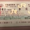 東海道53次ウォーク第十九回目〈掛川宿ー磐田市高砂香料バス停〉2019年4月6日